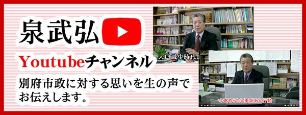 泉武弘Youtubeチャンネル